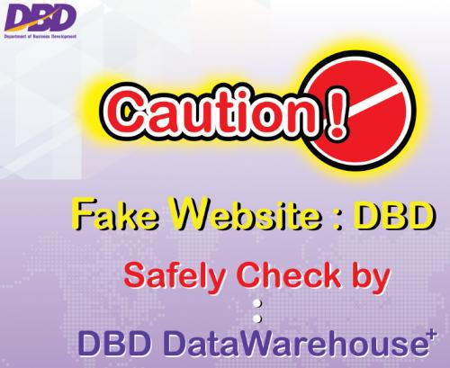 DBD : กรมพัฒนาธุรกิจการค้า
