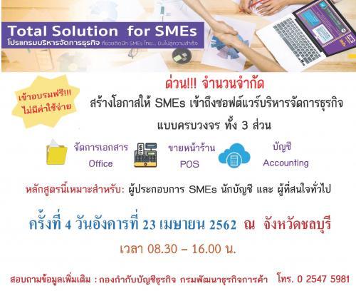 ครั้งที่ 4 (จังหวัดชลบุรี) ขอเชิญเข้าร่วมอบรมโครงการส่งเสริมความรู้ด้านการบัญชีและการบริหารจัดการธุรกิจแบบครบวงจร (Total Solutions for SMEs) วันที่ 23  เม.ย.62