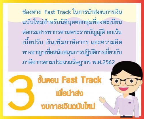 ช่องทาง Fast Track ในการนำส่งงบการเงินฉบับใหม่