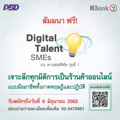 ขอเชิญเข้าร่วมสัมมนาเชิงปฎิบัติการหลักสูตร Digital Talent : พัฒนา SMEs เก่ง ดาวเด่นดิจิทัล