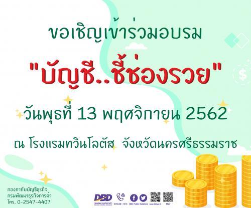 ขอเชิญเข้าร่วม อบรม บัญชี...ชี้ช่องรวย วันพุธที่ 13 พฤศจิกายน 2562 ณ จังหวัดนครศรีธรรมราช