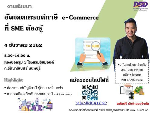 ขอเชิญเข้าร่วม งานสัมมนา อัพเดทเทรนด์ภาษี e-Commerce ที่ SME ต้องรู้