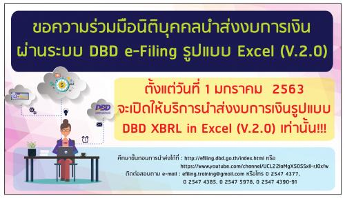 ขอความร่วมมือนิติบุคคลนำส่งงบการเงินผ่านระบบ DBD e-Filing รูปแบบ DBD XBRL in Excel (V.2.0)