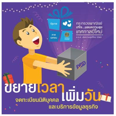 พณ.มอบความสุข เทศกาลปีใหม่...ขยายเวลา เพิ่มวัน จดทะเบียนนิติบุคคลและบริการข้อมูลธุรกิจ