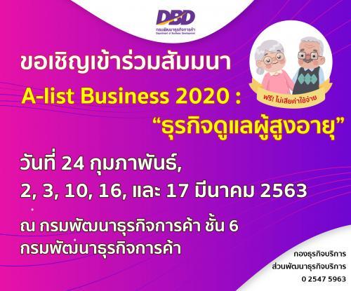 ขอเชิญเข้าร่วมสัมมนา หลักสูตร A-list Business 2020 :