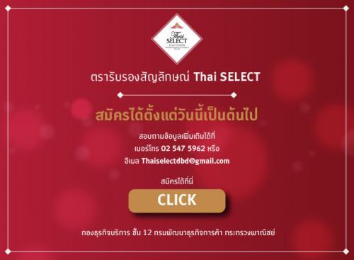 รับสมัครร้านอาหารไทยเพื่อขอรับตราสัญลักษณ์ Thai SELECT(ประเทศไทย)ประจำปี 2563 ตั้งแต่วันนี้จนถึง 31 สิงหาคม 2563